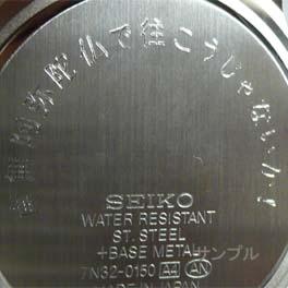 腕時計の刻印サンプル