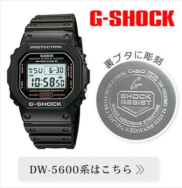 DW-5600系